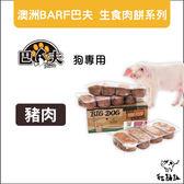 滿2000免運:貓點點寵舖:BARF巴夫〔犬用生食肉餅,豬肉,12入〕1500元