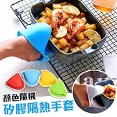 隔熱手套 矽膠手套 防燙手套 防滑手套 防燙夾 微波爐 烤箱 廚房 烘焙 防燙 防滑 顏色隨機
