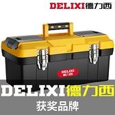 德力西工具箱收納盒五金大號工業級家用手提式車載多功能維修電工 「免運」