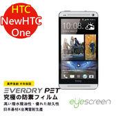 TWMSP★按讚送好禮★EyeScreen 宏達電 HTC New One M7 保固半年 EverDry PET 防指紋 拒油拒水 螢幕保護貼