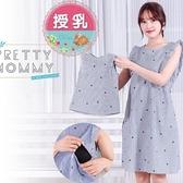 漂亮小媽咪 親子裝 【BS6119GU】條紋 星星 哺乳衣 無袖 荷葉袖 連身裙 哺乳洋裝 孕婦裝