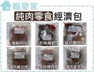 【寵愛家】台灣製造肉乾 狗零食裸包,經濟...