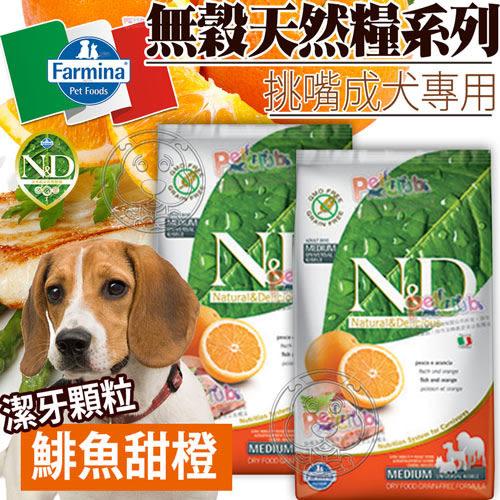 【ZOO寵物樂園】(免運)(送刮刮卡*5張)法米納Farmina》ND挑嘴成犬天然無穀糧鯡魚甜橙潔牙顆粒12kg