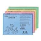 《享亮商城》NO.165H (B4橫式)彩色資料袋  COX