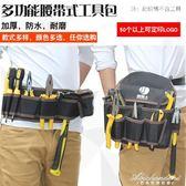挎包 工具腰包 電工工具包 單肩工具包 多功能掛包 腰包 黛尼時尚精品