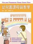 幼兒園課程與教學(教檢教甄、教保人員)(六版)
