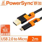 群加 Powersync Micro USB To USB 2.0 AM 480Mbps 耐搖擺抗彎折  安卓手機/平板傳輸充電線 / 2M (CUB2EARM0020)
