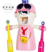 牙刷架卡通全自動擠牙膏器擠壓器可愛兒童牙刷置物架牙刷架套裝滿699折89折