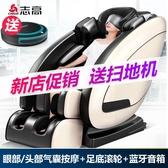 志高智慧按摩椅家用全自動全身豪華新款小型太空艙8d電動零重力X2 MKS年前鉅惠