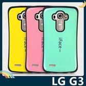 LG G3 D855 防摔烤漆矽膠套 軟殼 iFace 全包款 防滑 保護套 手機套 手機殼