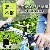 四爪自行車車載導航支架 CH-02 夾式 單車 手機支架 360度旋轉 穩固 腳踏車 機車導航支架 騎車必備