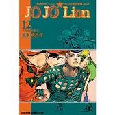JOJO的奇妙冒險PART8(12)JOJO Lion