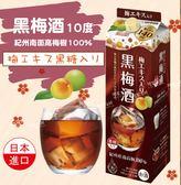 ★sapporo★黑梅酒1800ml (紀州南面高樹梅100%)#10% #釀酒#調酒#清爽#梅酒