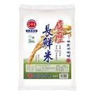 【現貨】三好米長鮮米 9公斤
