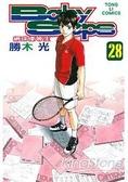 Baby Steps ~ 網球優等生~28