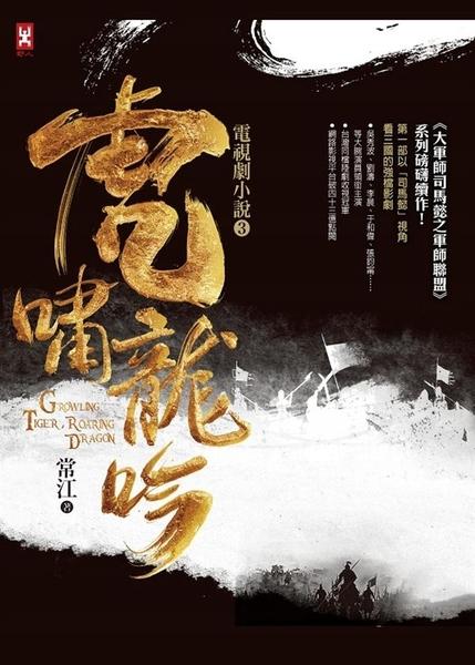 虎嘯龍吟:電視劇小說(3)(大軍師司馬懿之 軍師聯盟續作)