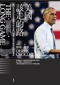 (二手書)美國該走的路:歐巴馬如何抗拒華盛頓的政治惡鬥,重新定義美國與世界的..
