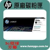 HP 原廠黑色碳粉匣 CF510A (204A)