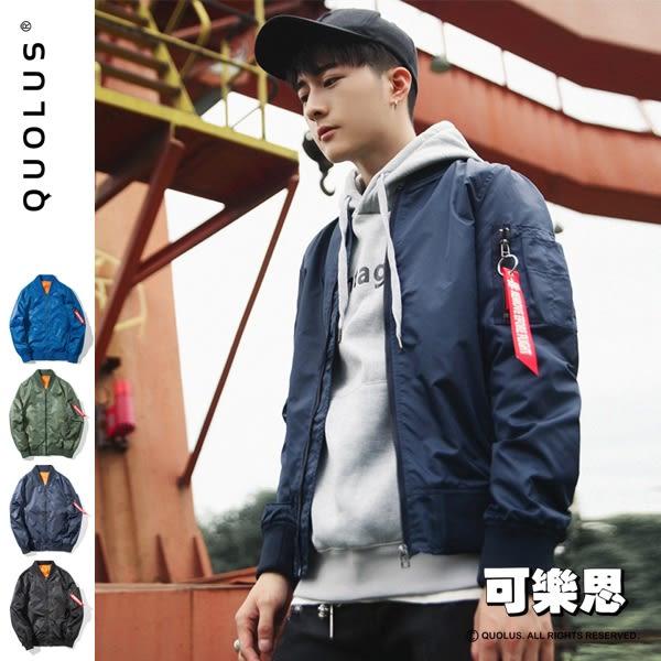 MA1 飛行外套 空軍 男生外套 夾克 防風外套 騎士外套 騎車外套 男【FB-WJ017】『可樂思』