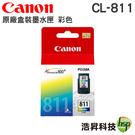 CANON CL-811 彩色 原廠墨水匣 適用MP496 MX328 MX338 MX347 MX357 mp287 ip2770 mp258