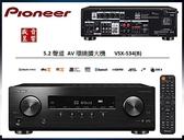 『盛昱音響』 『 附贈品 - 搶便宜↘限殺二件』日本 Pioneer VSX-534(B) 5.2聲道環繞擴大機  #現貨