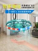 UFO感應飛行器遙控飛機四軸無人機小型智能懸浮飛碟兒童玩具男孩 酷男精品館