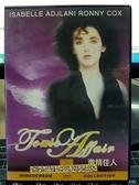 挖寶二手片-0B06-435-正版DVD-電影【激情佳人】-伊莎貝艾珍妮 西波里特吉拉多特(直購價)