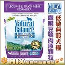 ◆MIX米克斯◆【現折300元】美國NB.Natural Balance鷹嘴豆鴨肉全犬低敏無穀配方【24磅】
