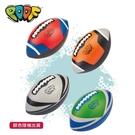 【美國 POOF】炫彩軟質美式足球 500APDQ (仿真標準款)(隨機出貨) / 顆