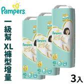 日本版【幫寶適PAMPERS】一級幫XL褲型增量40入x3包-680431