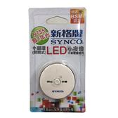 新格牌 水晶環LED小夜燈【愛買】