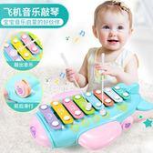 嬰幼兒童手敲琴8個月女寶寶益智音樂玩具1-2-3周歲男孩八音琴鋼琴【六月熱賣好康低價購】