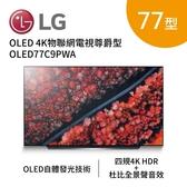 福利品 LG 樂金 77型 OLED 4K 物聯網電視尊爵型 OLED77C9PWA 公司貨 贈基本安裝