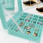 首飾收納盒耳環耳釘藍手飾品盒公主歐式絨布百寶箱 全館免運