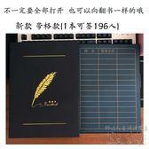 商務 嘉賓 簽到簿開業年會婚禮 簽名冊Sq5162『科炫3C』