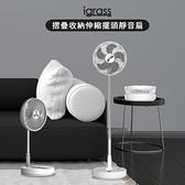 【台灣出貨】iGRASS 伸縮擺頭摺疊靜音扇 10吋大扇面 無線搖控 遠端操控 摺疊扇 宿舍必備