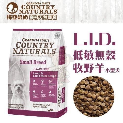 【行銷活動9折】*KING WANG*梅亞奶奶《L.I.D.低敏無穀牧野羊小型犬》小型全齡犬糧 6.35kg/包