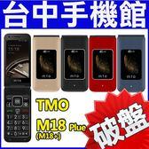 ☆贈皮套【台中手機館】MTO M18 plus雙螢幕 雙卡雙待 可觸控 大音量 大字體 大鈴聲 摺疊機 4G+4G