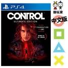 現貨 PS4控制 CONTROL 終極版 中文版