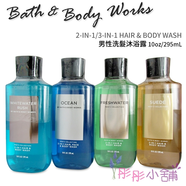 Bath & Body Works 香氛保濕男性洗髮沐浴露 295ml /萬靈丹 236ml BBW 美國原廠【彤彤小舖】