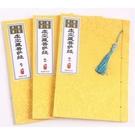 抄經本 虛空藏菩薩經(一套3本)線裝手抄經本 繁體豎排硬筆描紅臨摹書法