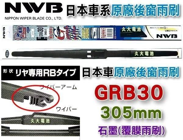 ✚久大電池❚日本 NWB 原廠後窗雨刷 GRB30 中華 三菱 MITSUBISHI COLT PLUS 原廠後窗雨刷