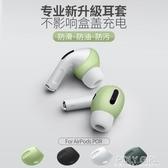 適用airpodspro保護套耳塞蘋果無線藍芽耳機盒airpods保護殼三代防滑耳帽 雙十一鉅惠