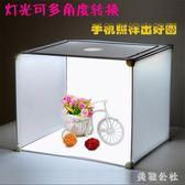 攝影棚 小型攝影棚拍照燈箱迷你LED攝影燈 ZB1280『美鞋公社』
