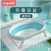 浴盆 嬰兒折疊浴盆寶寶洗澡盆兒童可坐躺浴桶通用多功能新生兒用品 古梵希igo