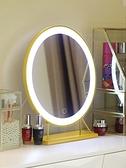 化妝鏡 大號鏡子臺式led燈化妝鏡桌面帶燈網紅鏡子梳妝臺鏡智能鏡補光燈【618優惠】