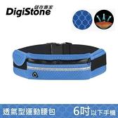 ★現折100★DigiStone 多功能運動腰包/旅行腰包(高透氣/反光/耳機孔)-高透氣網布型(6吋以下手機)-藍X1