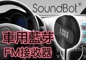 汽車喇叭救星 手機車充 美國SoundBot SB360 FM 廣播音樂接收器 藍芽傳輸器 flyone imb 強強滾