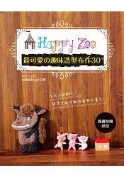 Happy Zoo:最可愛趣味造型布作30