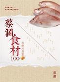 (二手書)蔡瀾食材100【海鮮肉類篇】